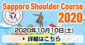 Sapporo Shoulder Course in 2016